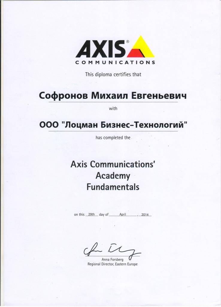 ip видеонаблюдение Купить системы видеонаблюдения для дома и дачи  axis academy fundamentals